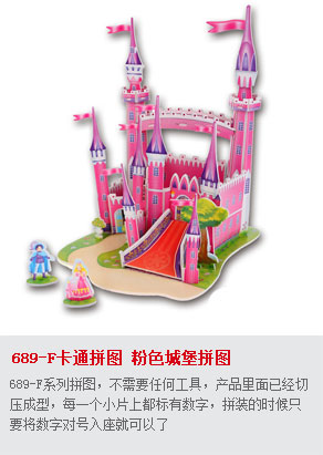 689-f卡通拼图 粉色城堡拼图